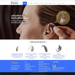 หูอื้อหูตึง.com